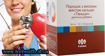 кальций тяньши, гипертония, купить кальций тяньши, тяньши в украине, сердечные заболевания