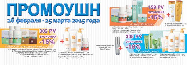 промоушентяньши в украине, купить тяньши в украине
