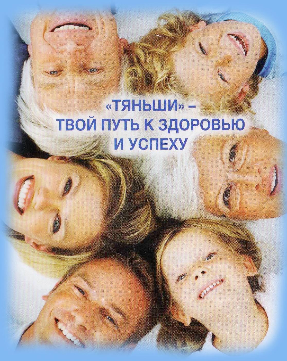 тяньши, тяньши в украине, промоушен тяньши