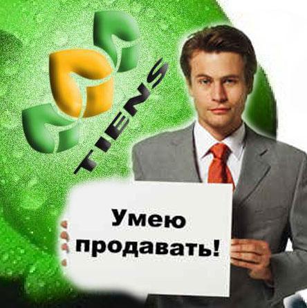 семинар активные продажи, семинар тяньши, тяньши в украине