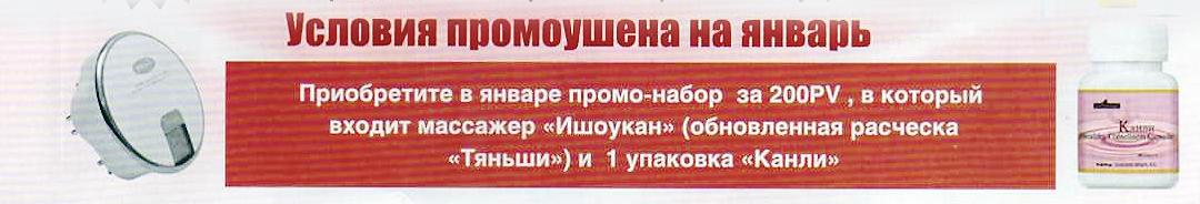 промоушен тяньши, ишоукан,расческа тяньши, тяньши в украине