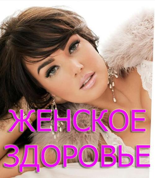 тяньши для женщин, женское здоровье тяньши, тяньши в украине