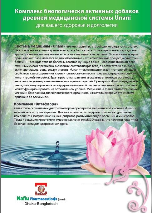 unani,унани,аюрведа, нафиу,nafiu,древняя медицина,медицина бангладеш