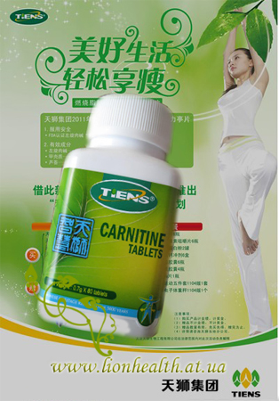 карнитин,таблетки для похудения,тяньши в киеве,тяньши в украине,тяньши для похудения