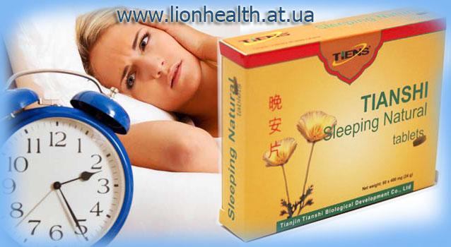 слипинг тяньши, sleeping tiens, тяньши , таблетки для сна, снотворное, натуральное снотворное
