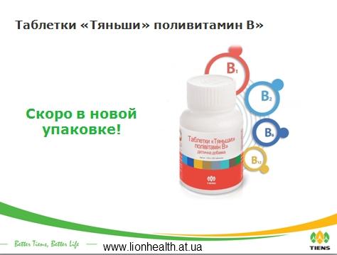 витамин в,витамин в тяньши,новая упаковка тяньши,тяньши в украине