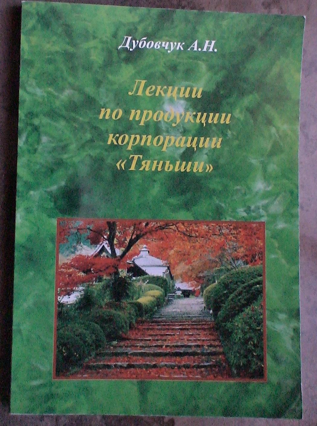 лекции по продукции корпорации тяньши дубовчук ,лекции дубовчук, купить книгу дубовчук