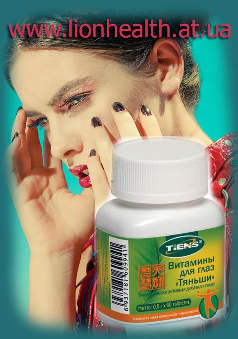 витамины для глаз тяньши, витамины для глаз, тяньши в украине, тяньши в киеве