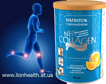 неоколлаген, коллаген, коллаген для суставов, лечение суставов и хрящей