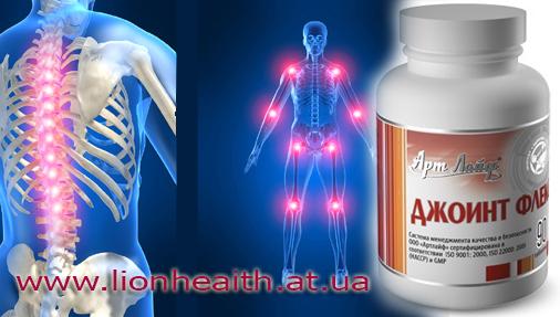 джойнт флекс, арт лайф, глюказамин с хондроитином, бады для здоровья суставов, здоровые суставы, лечение суставов