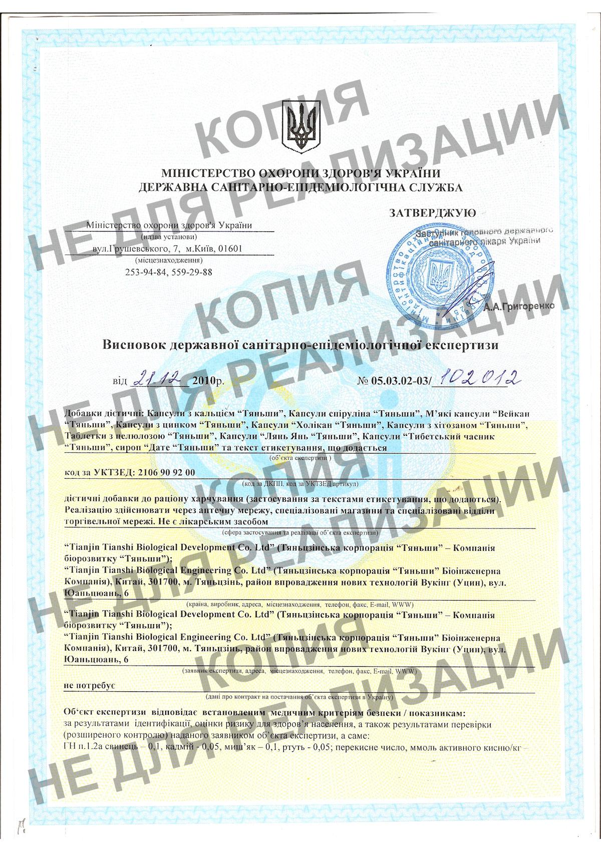 сертификат тяньши,сертификаты на продукцию тяньши в украине