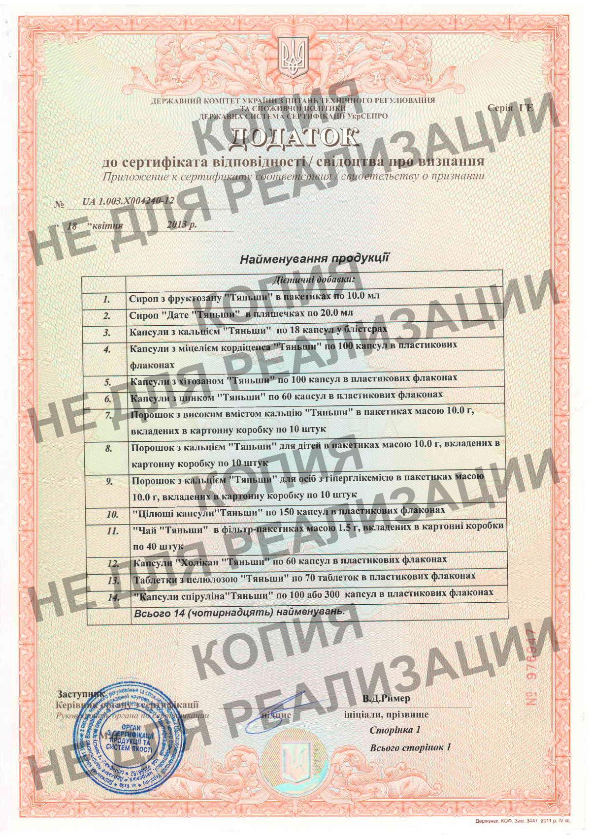 сертификат на продукцию тяньши,сертификат тяньши,тяньши в украине,тяньши в киеве, высновок сес,tiens ukrain,tiens